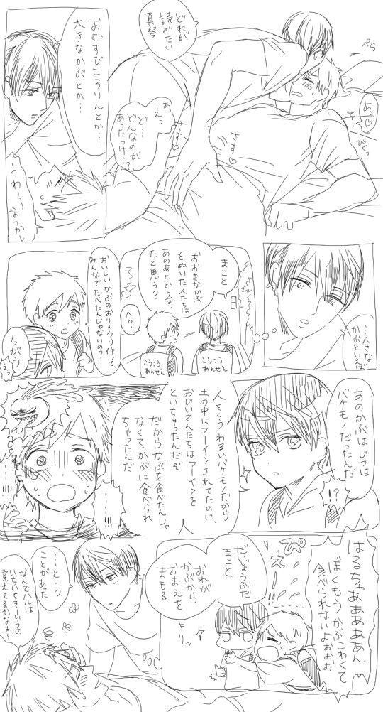 MakoHaru Doujinshi-tou Web Sairoku 53