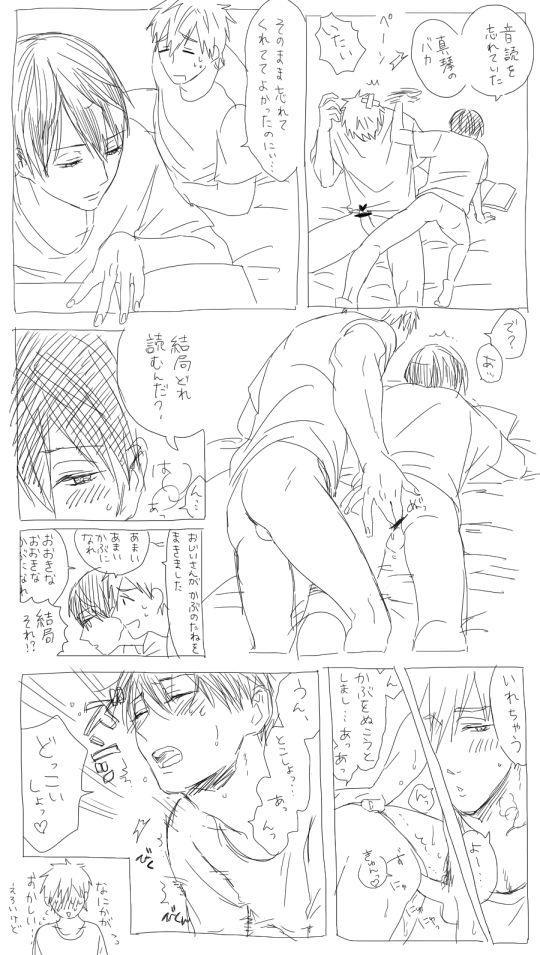 MakoHaru Doujinshi-tou Web Sairoku 56