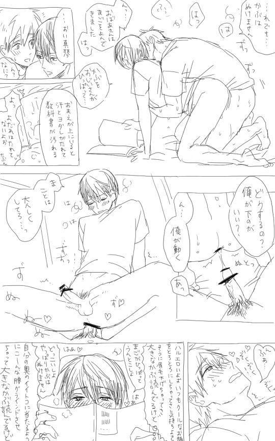 MakoHaru Doujinshi-tou Web Sairoku 57