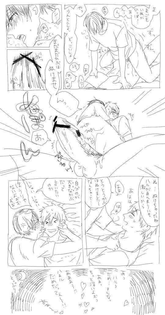 MakoHaru Doujinshi-tou Web Sairoku 58