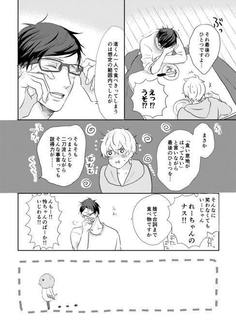 MakoHaru Doujinshi-tou Web Sairoku 5