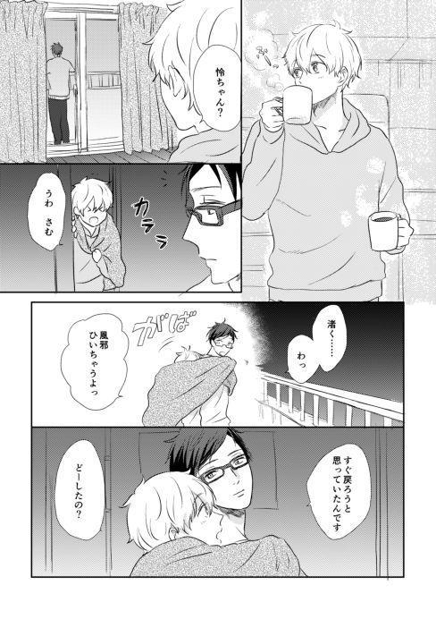 MakoHaru Doujinshi-tou Web Sairoku 6
