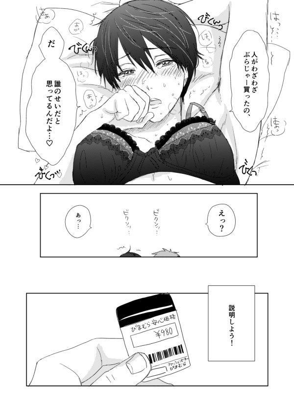 MakoHaru Doujinshi-tou Web Sairoku 77