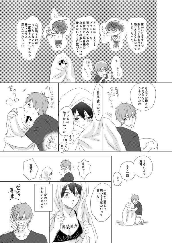 MakoHaru Doujinshi-tou Web Sairoku 78