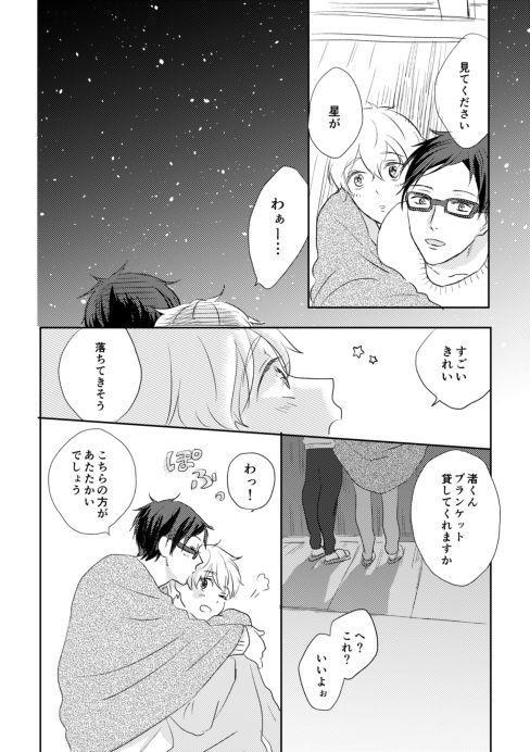 MakoHaru Doujinshi-tou Web Sairoku 7