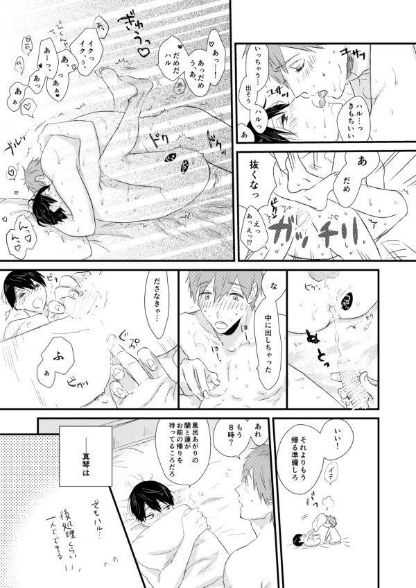 MakoHaru Doujinshi-tou Web Sairoku 88