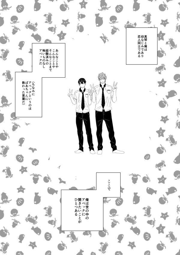 MakoHaru Doujinshi-tou Web Sairoku 96