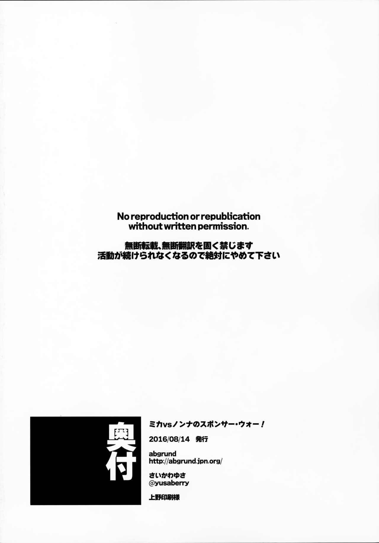 Mika VS Nonna no Sponsor War! 27