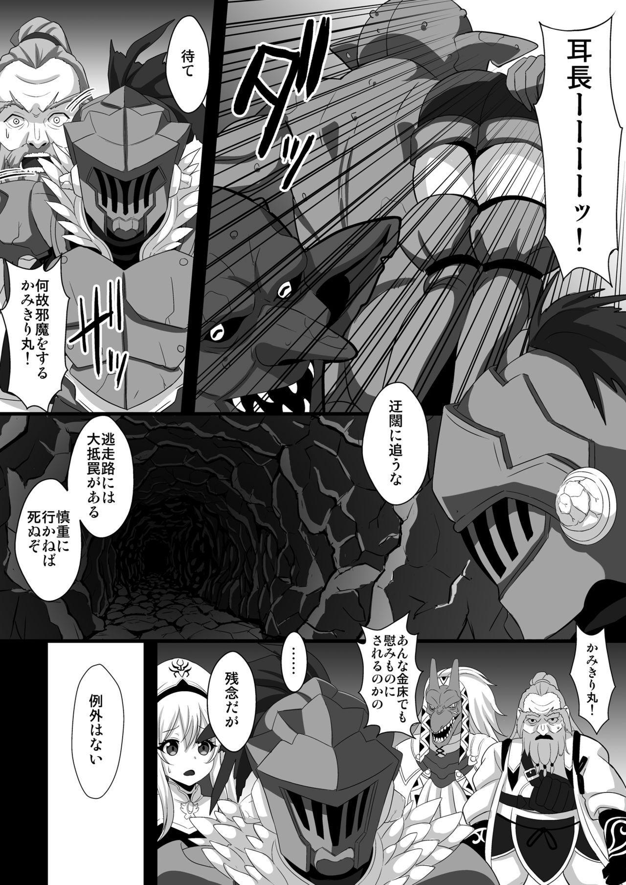 Goblin's Raper! 4