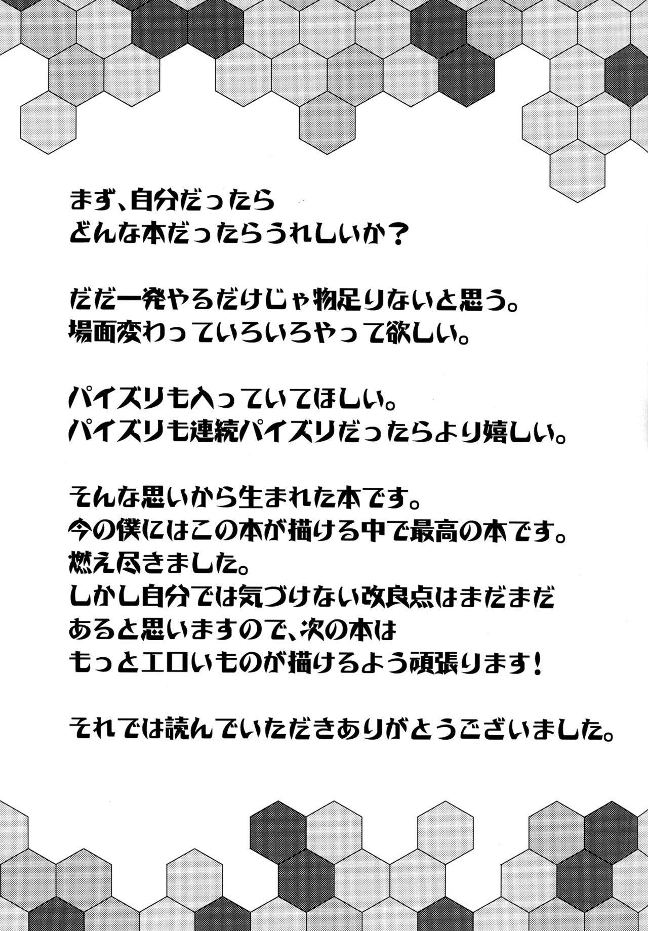 Iinari Doitsu Kuubo 23