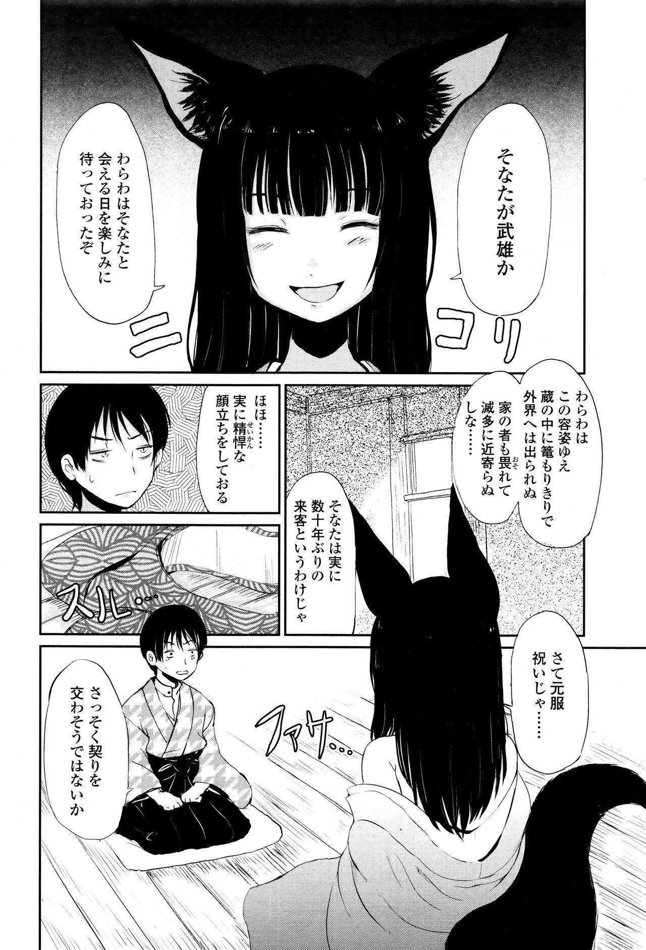 Towako Ichi 113