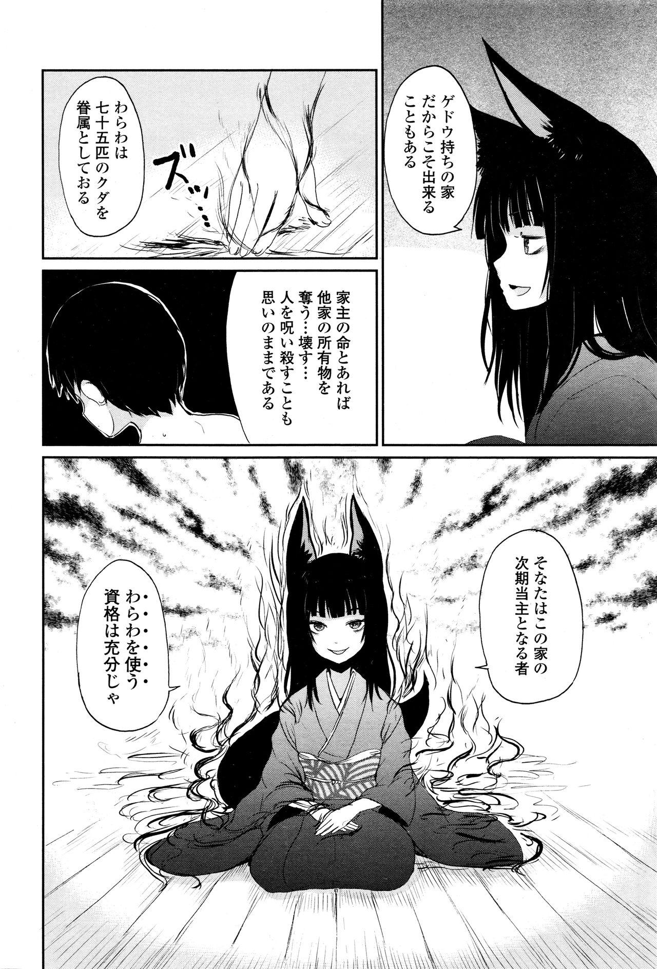 Towako Ichi 127