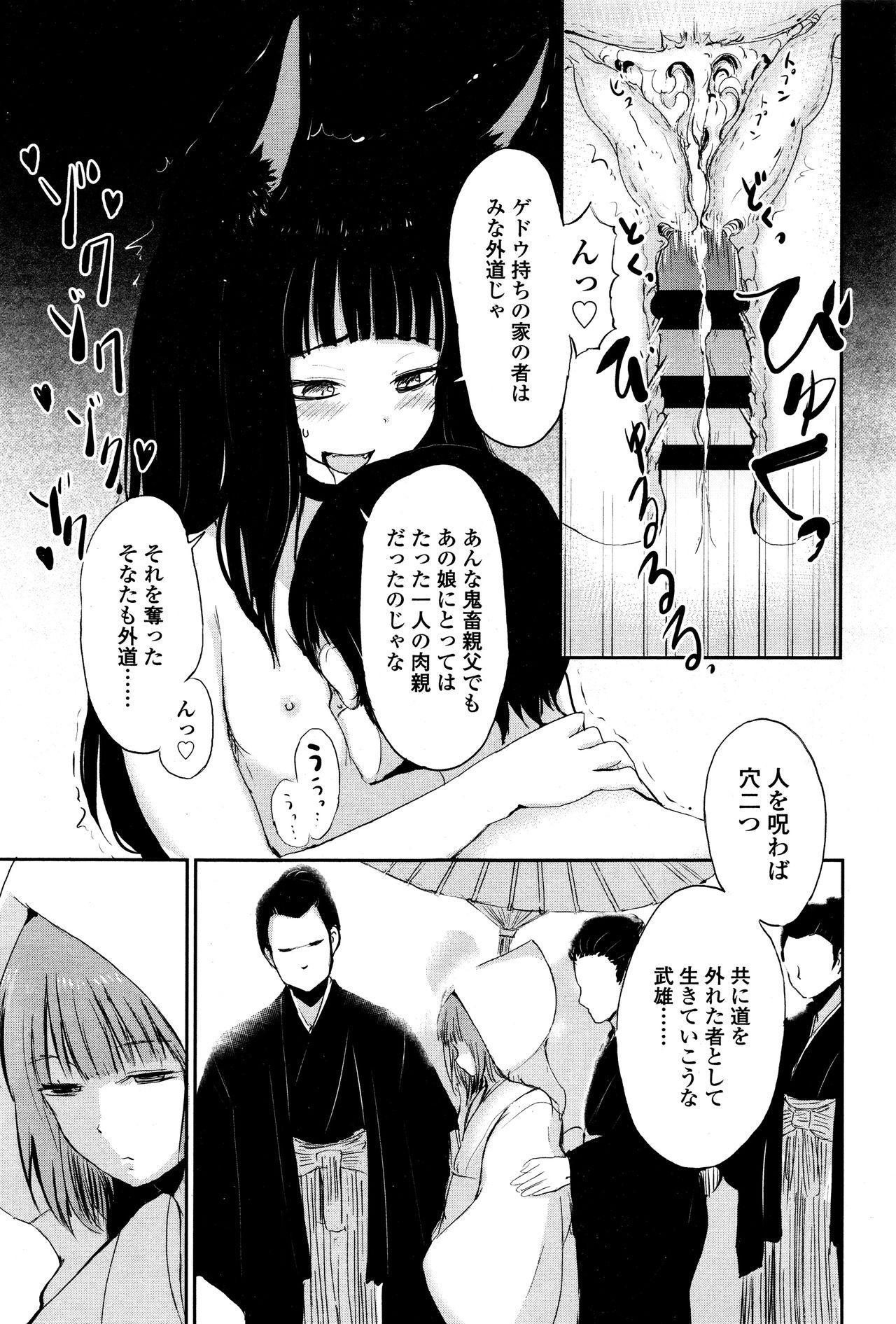 Towako Ichi 144