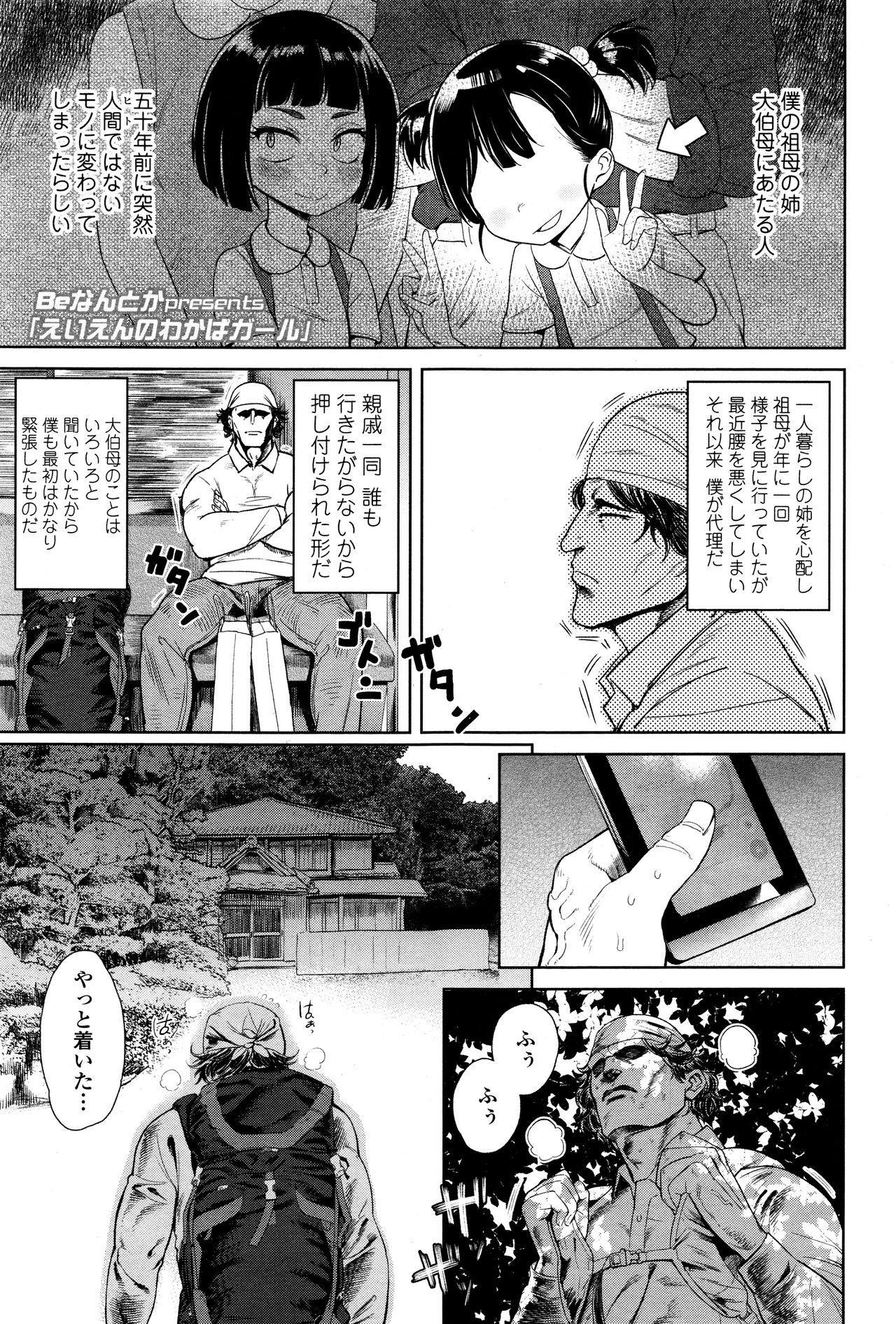 Towako Ichi 196