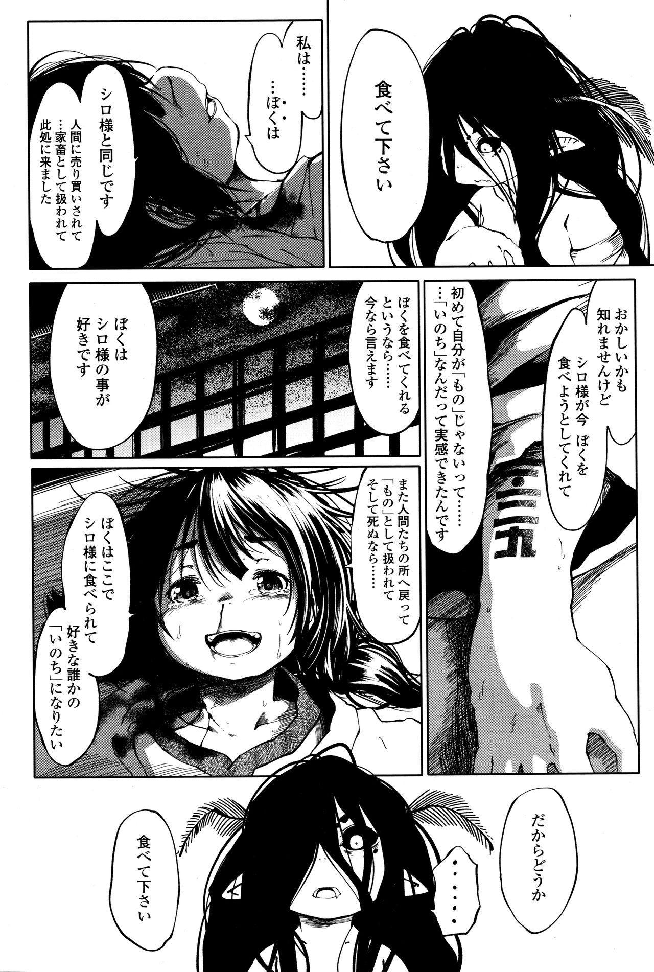 Towako Ichi 237