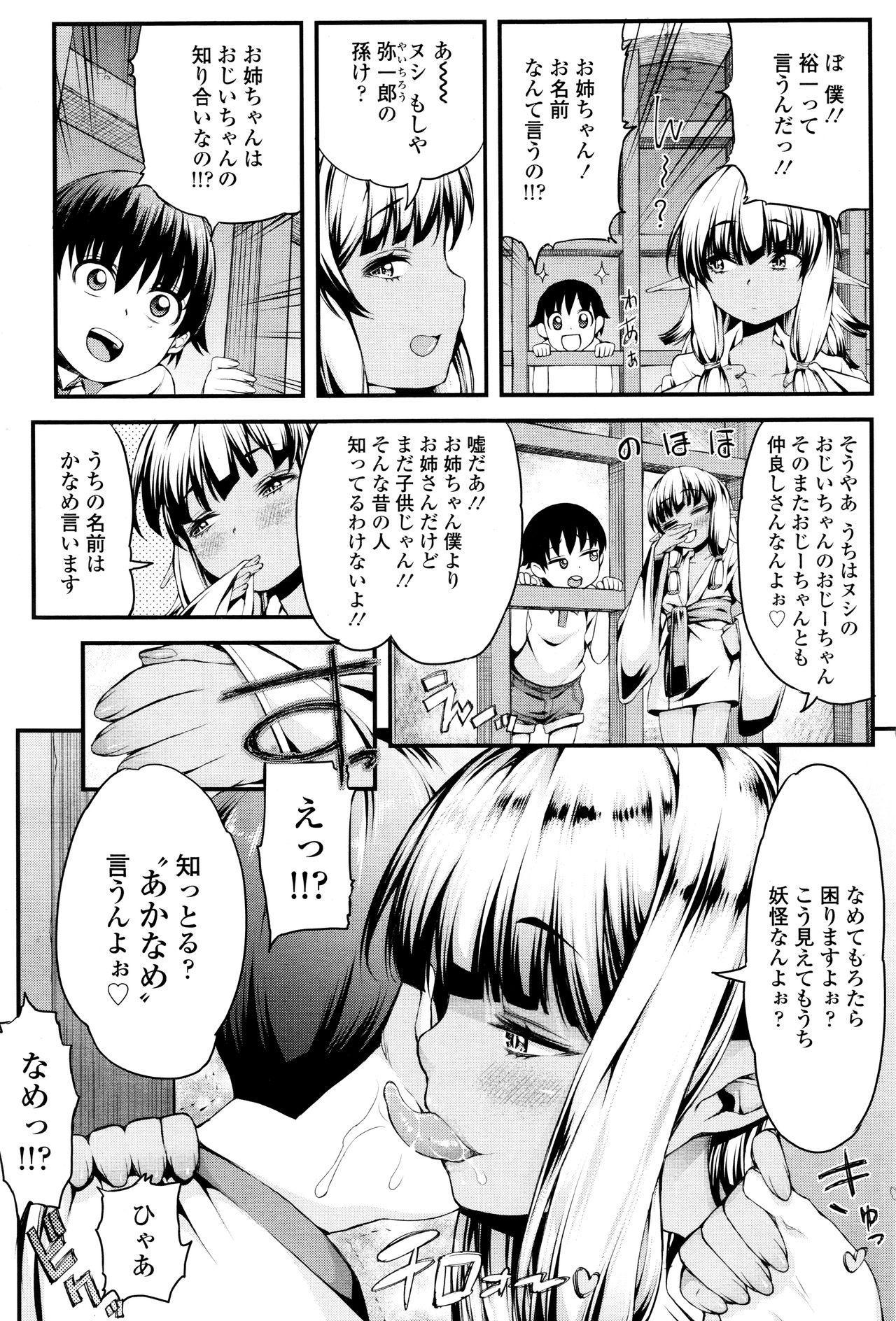 Towako Ichi 329