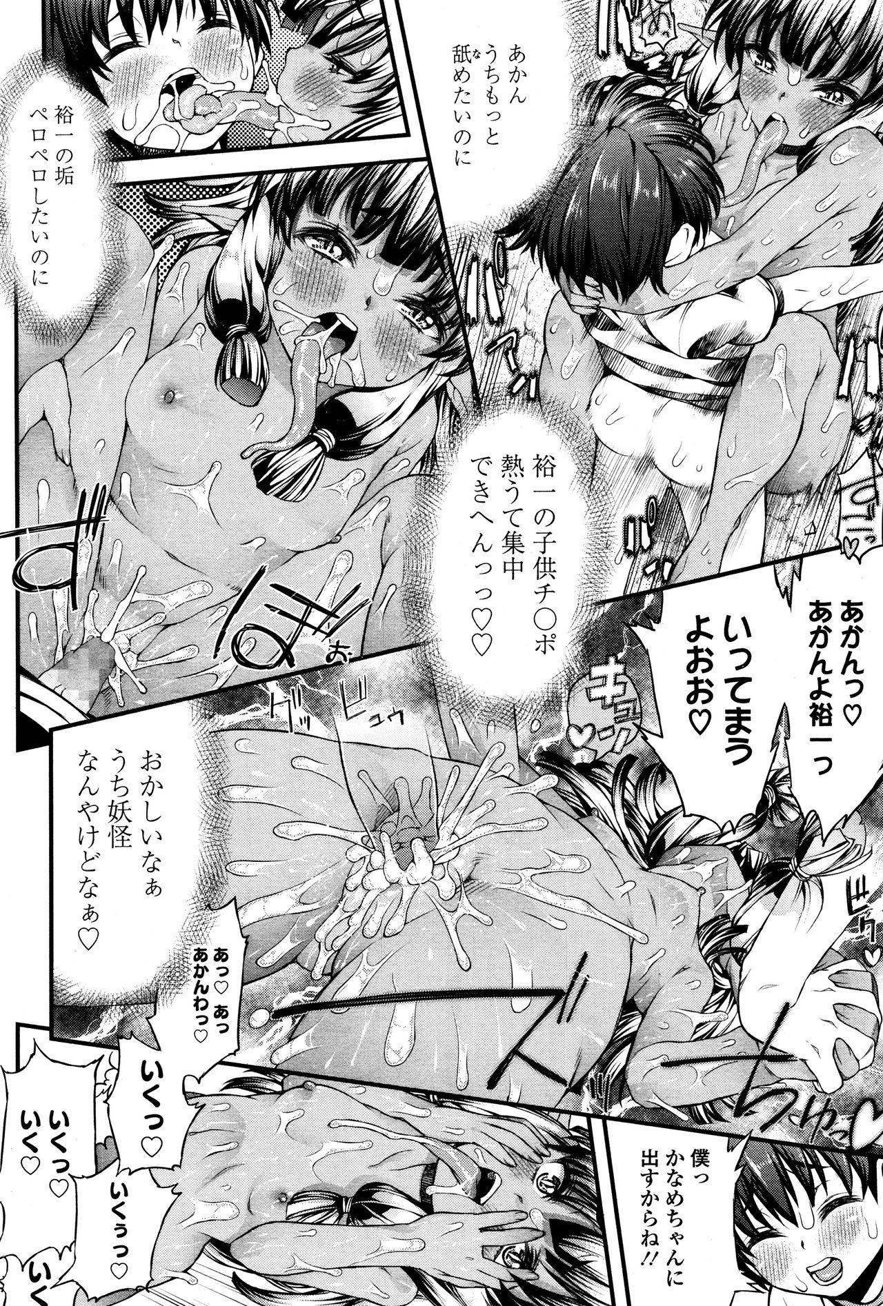 Towako Ichi 347