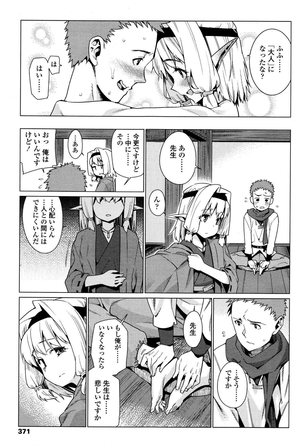 Towako Ichi 372