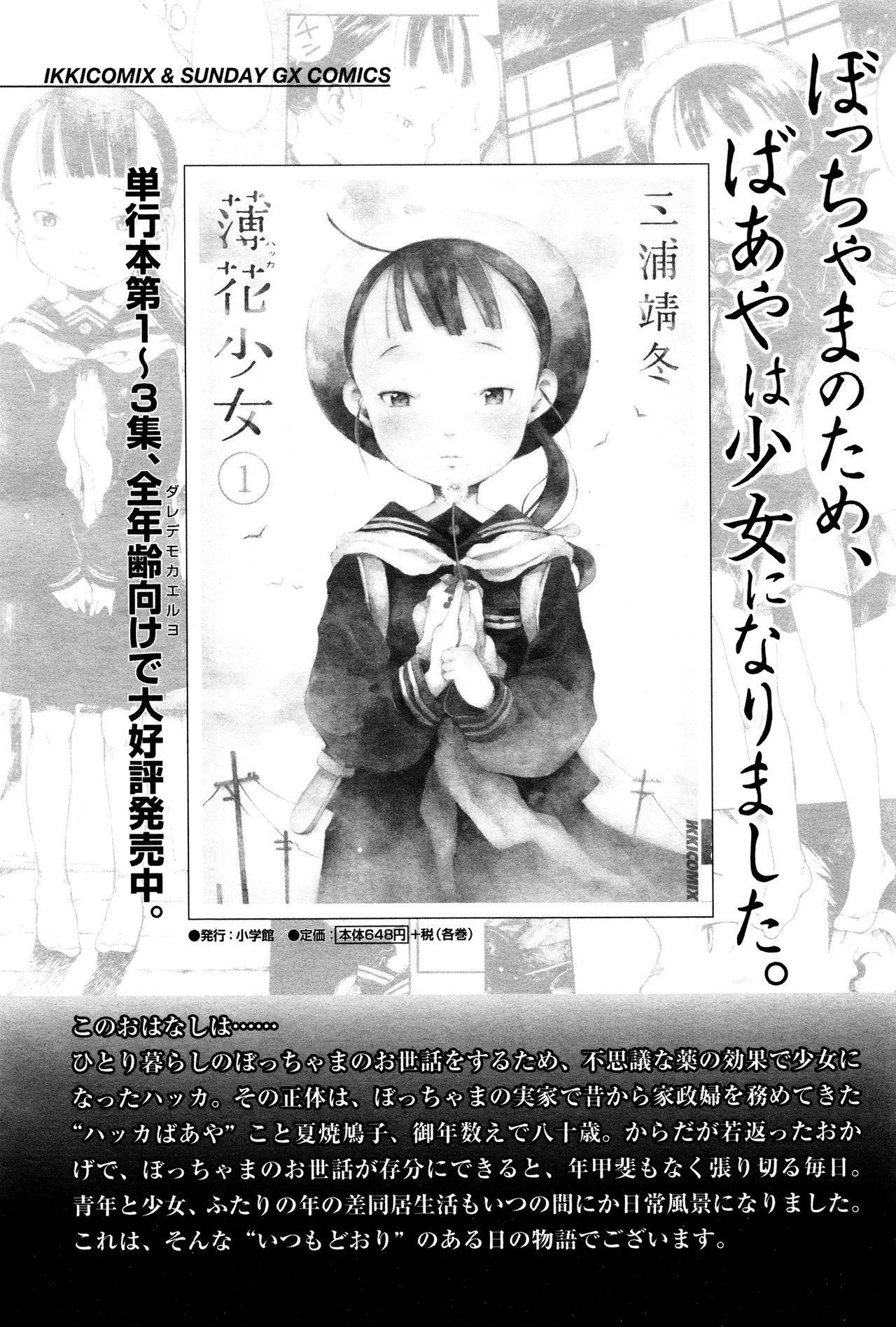 Towako Ichi 375