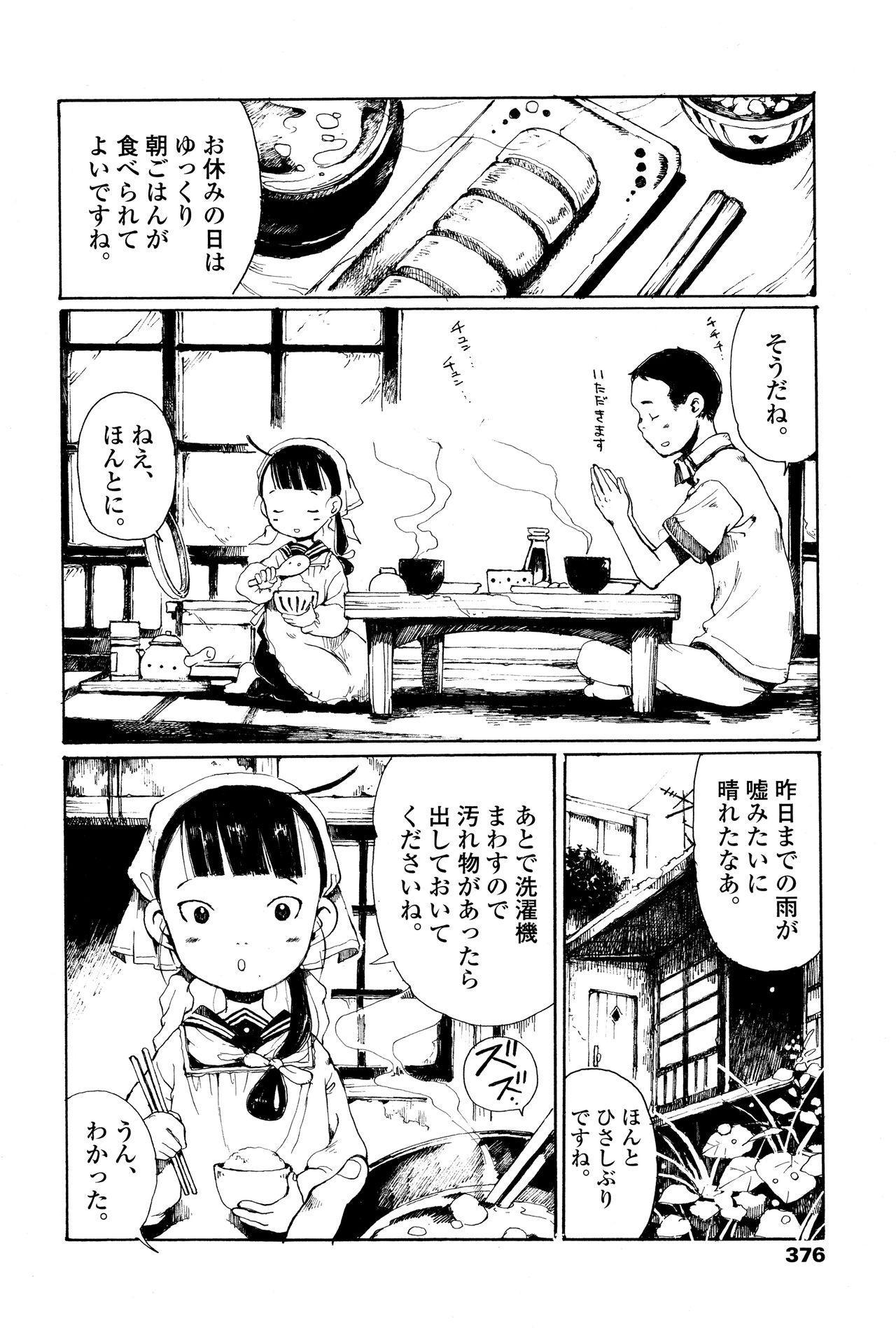 Towako Ichi 377