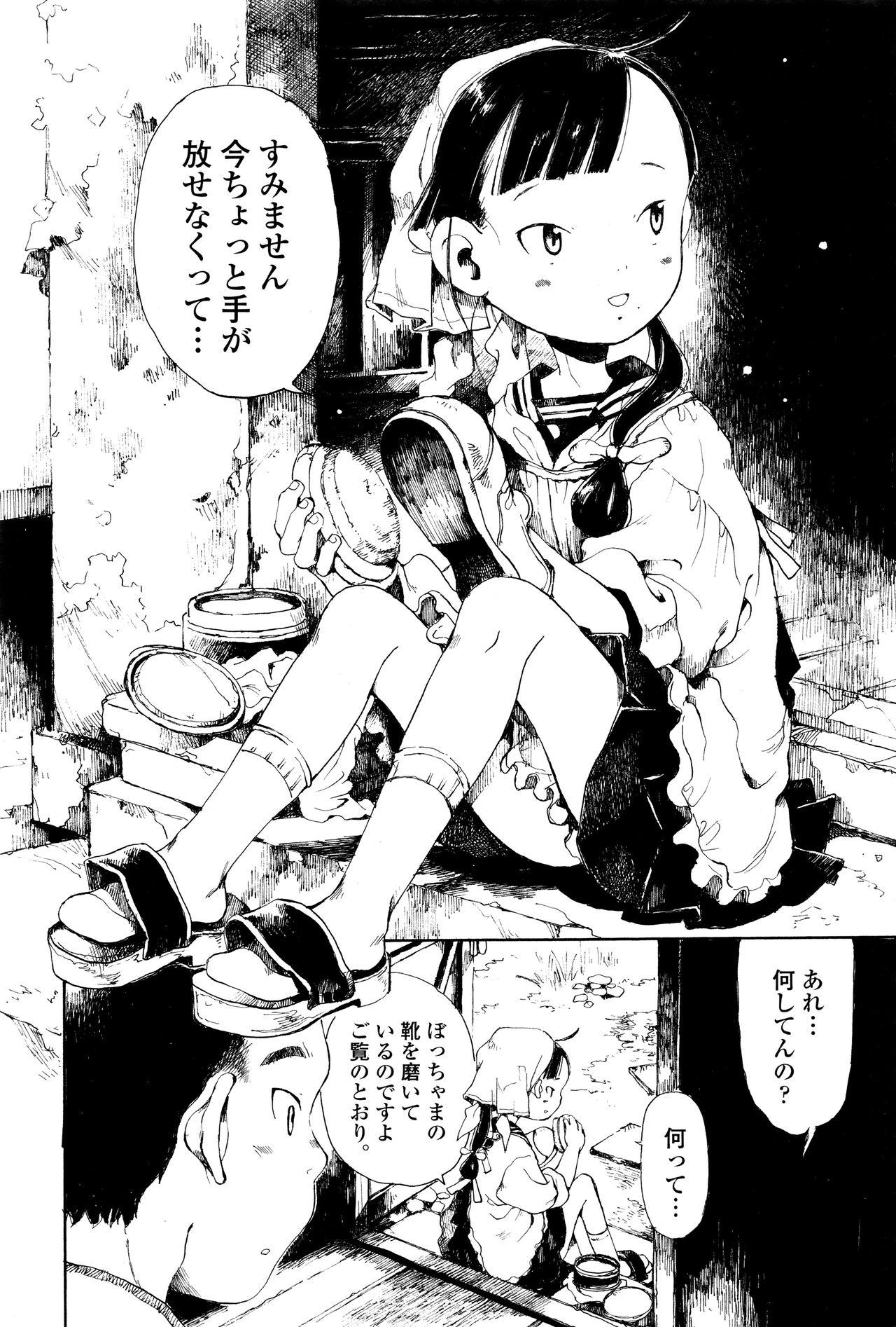 Towako Ichi 381