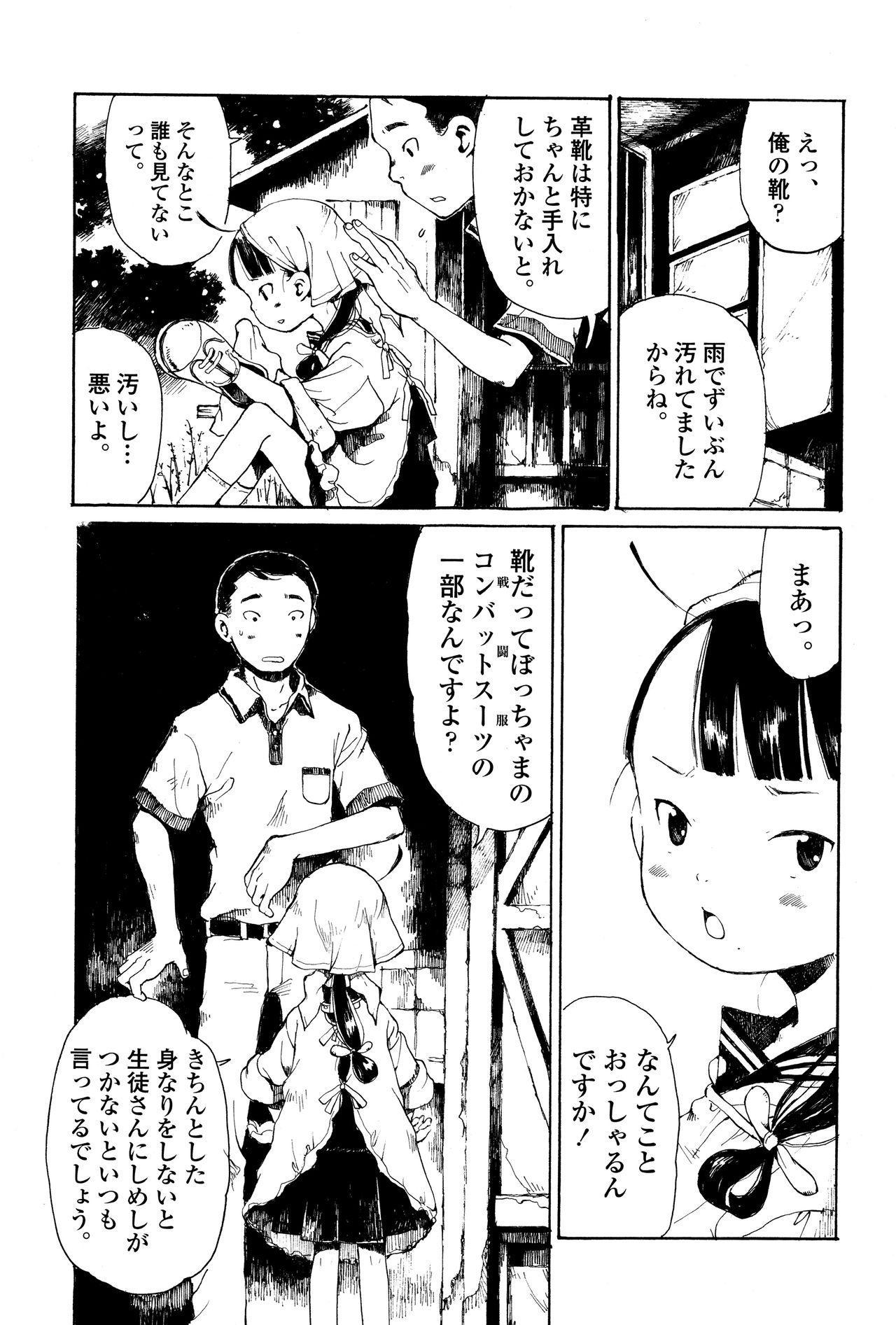 Towako Ichi 382