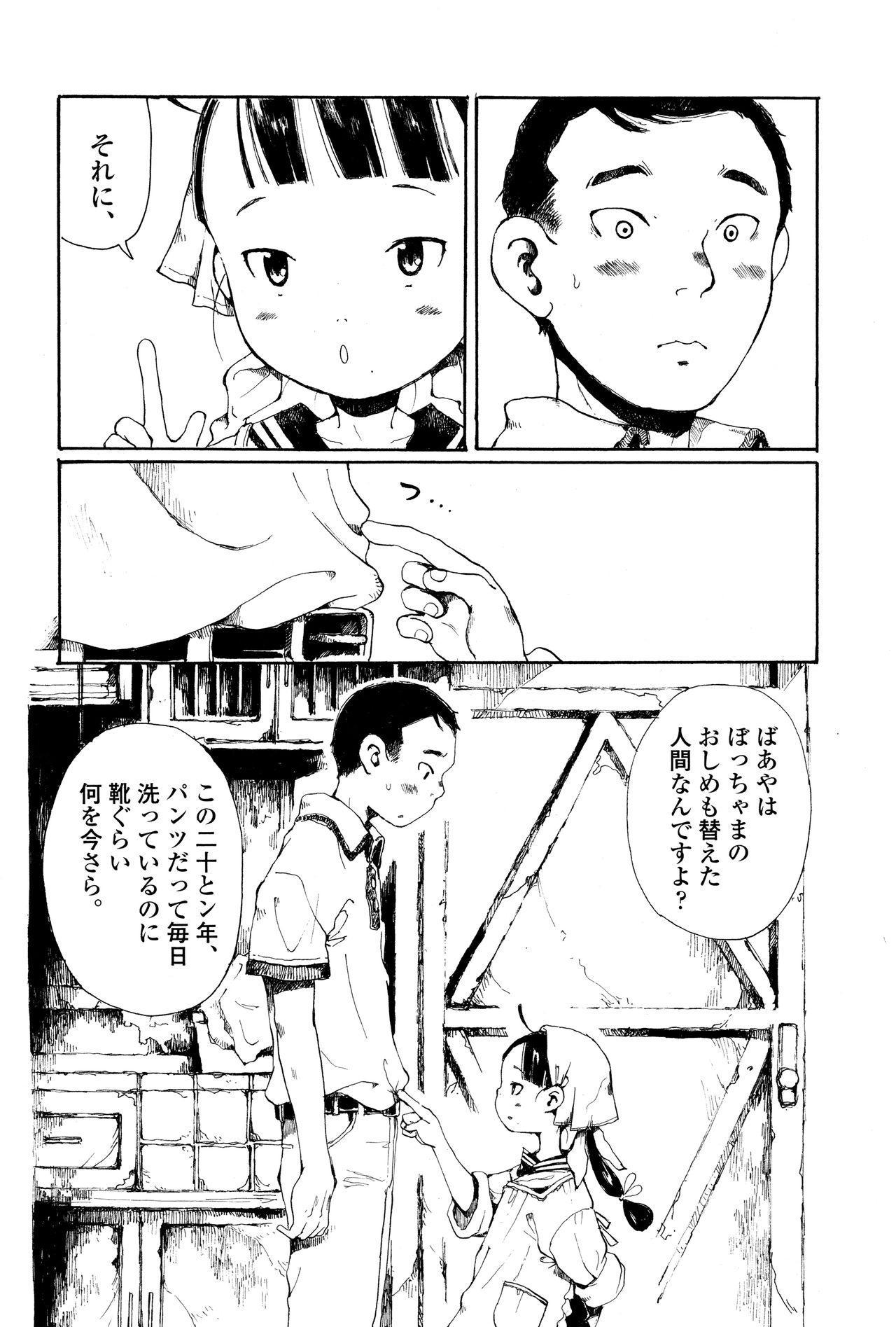 Towako Ichi 383