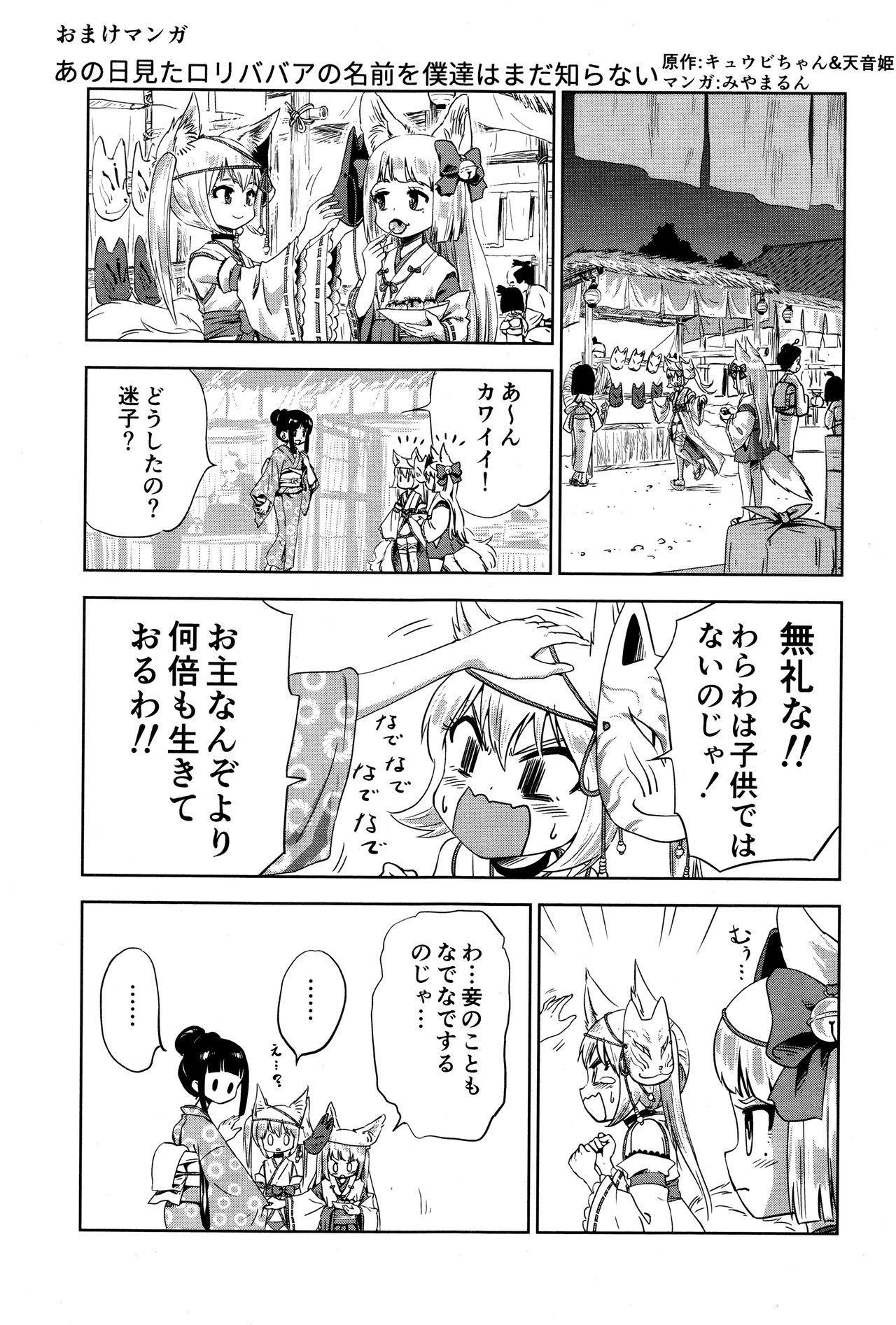 Towako Ichi 392
