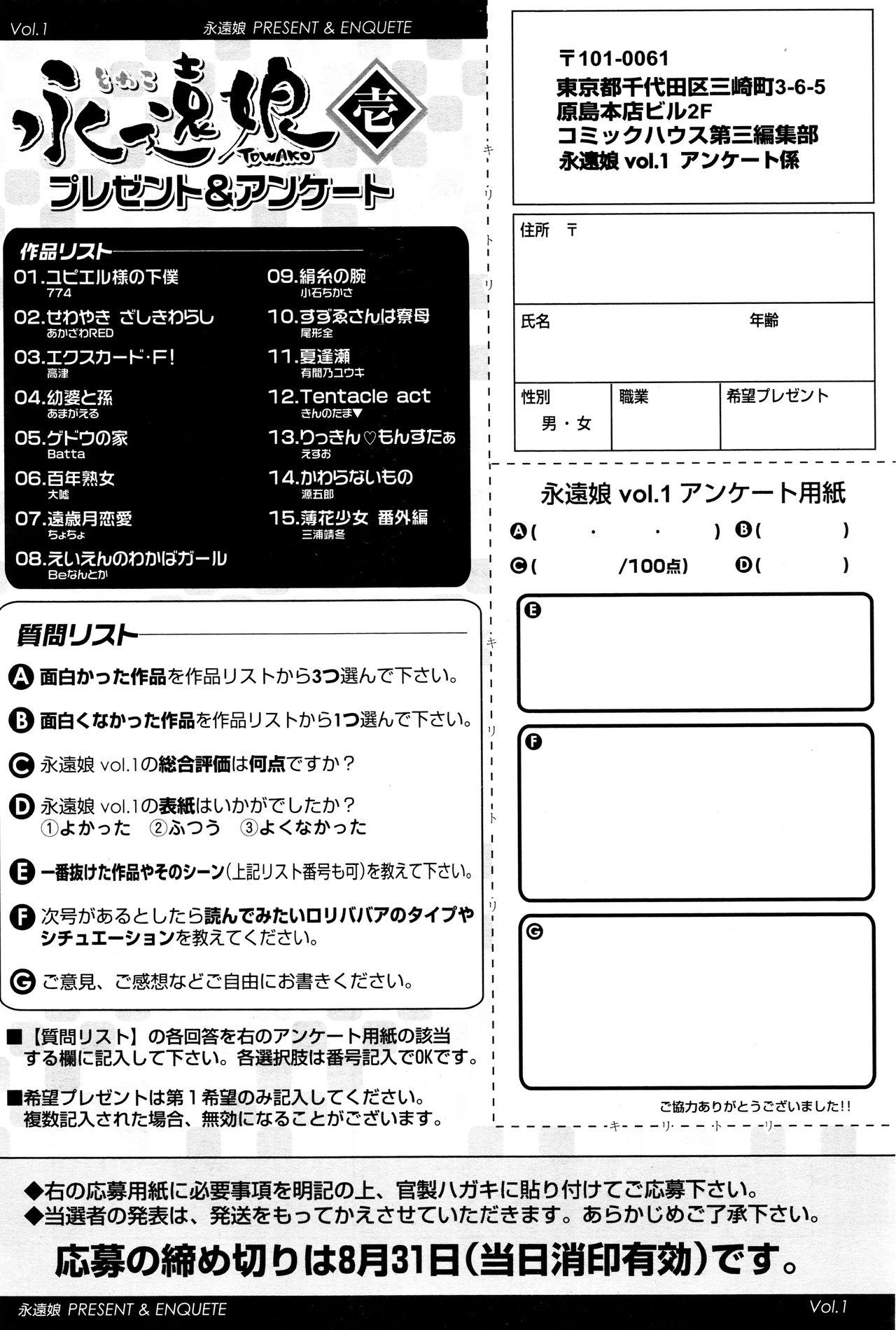 Towako Ichi 393