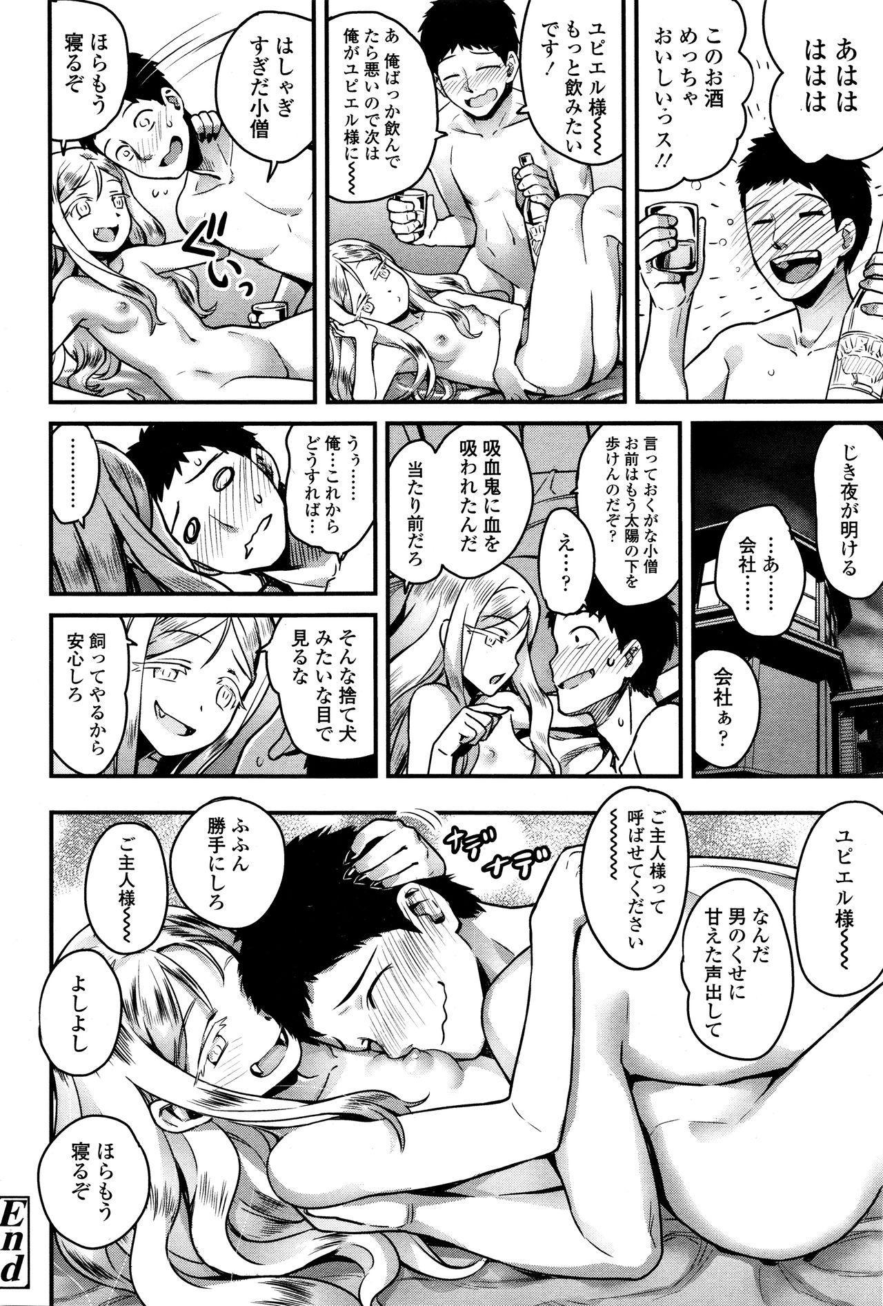 Towako Ichi 47