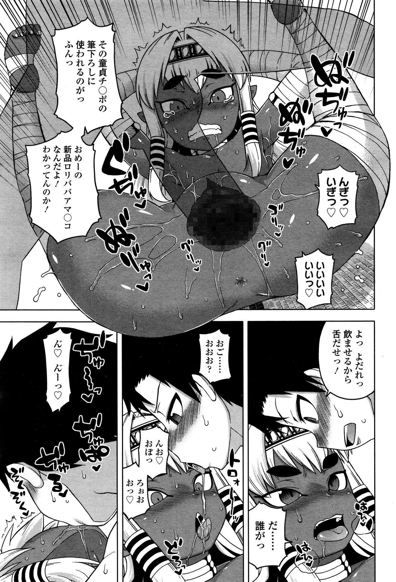Towako Ichi 64