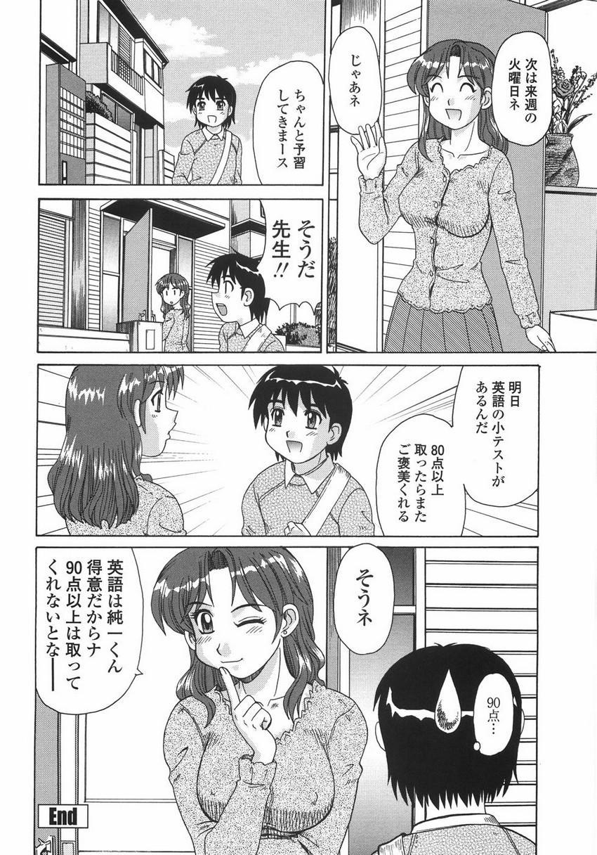 Hitozuma Kyouikuhou 103