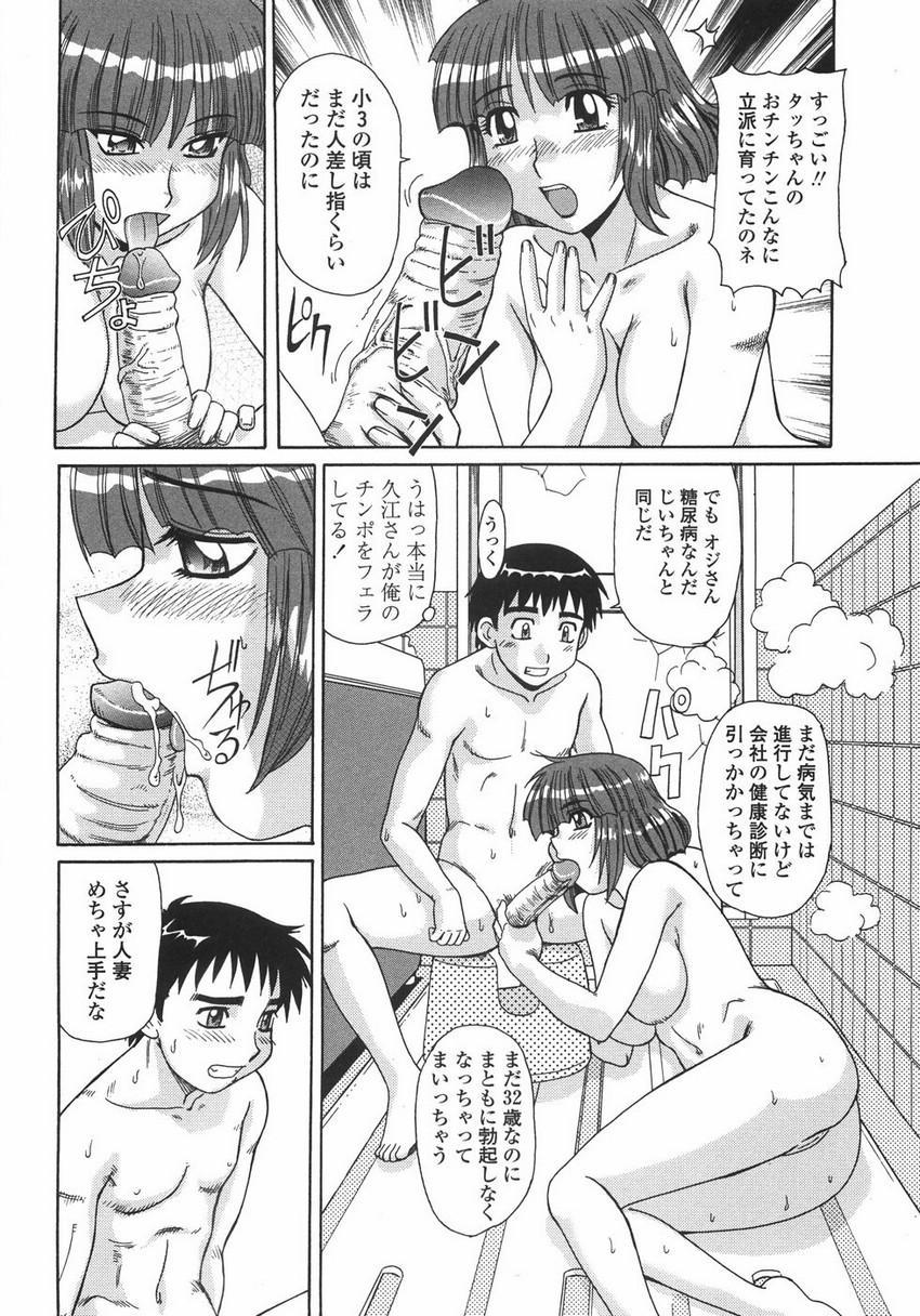Hitozuma Kyouikuhou 109