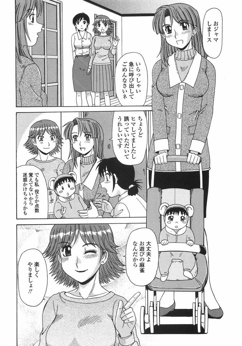 Hitozuma Kyouikuhou 137