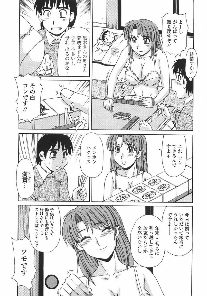 Hitozuma Kyouikuhou 140