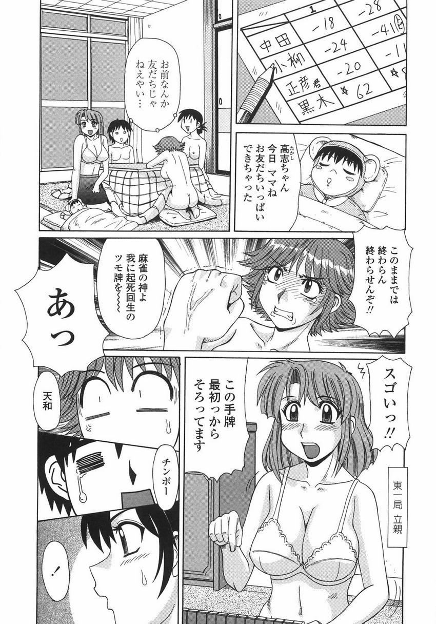 Hitozuma Kyouikuhou 142