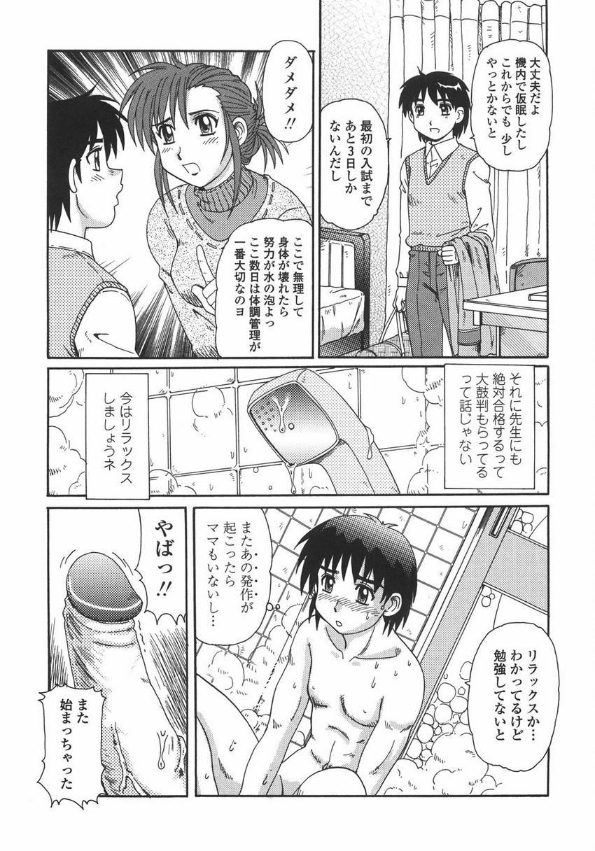 Hitozuma Kyouikuhou 158