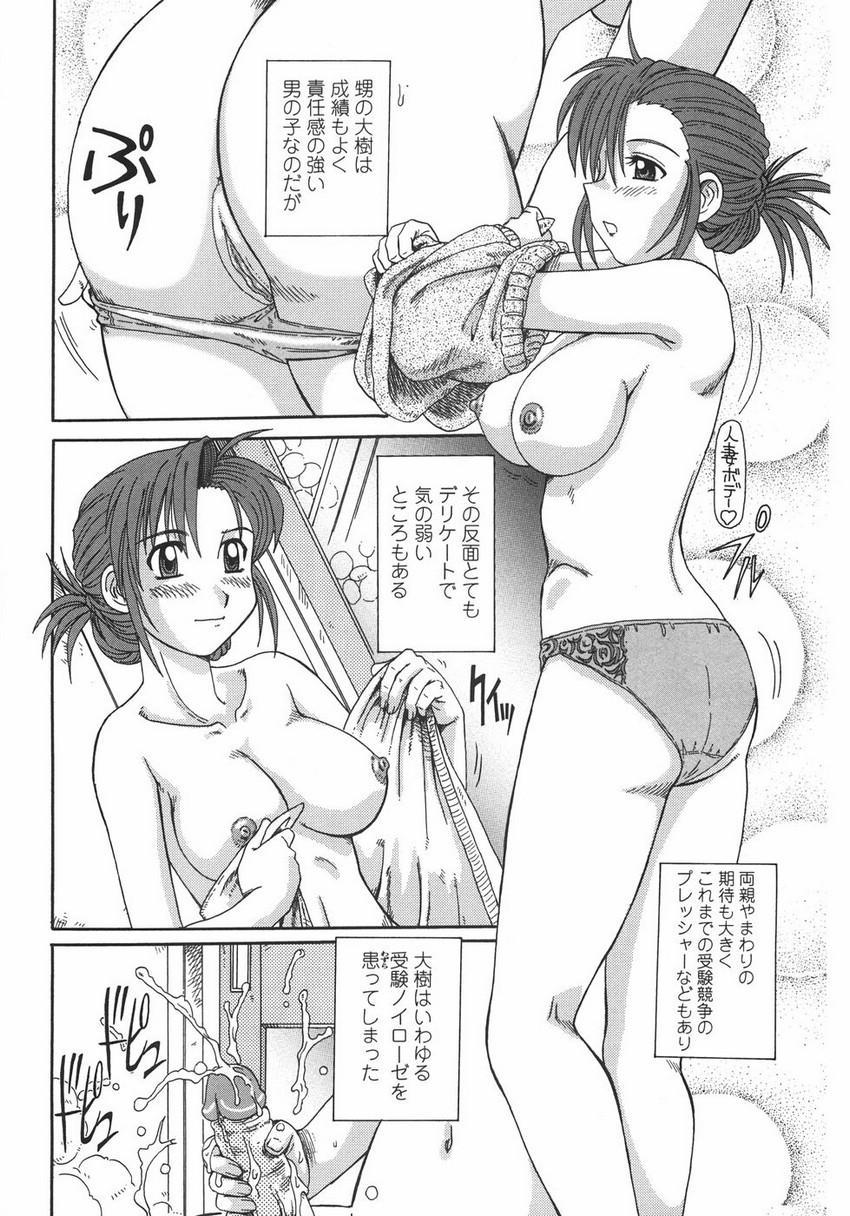 Hitozuma Kyouikuhou 159