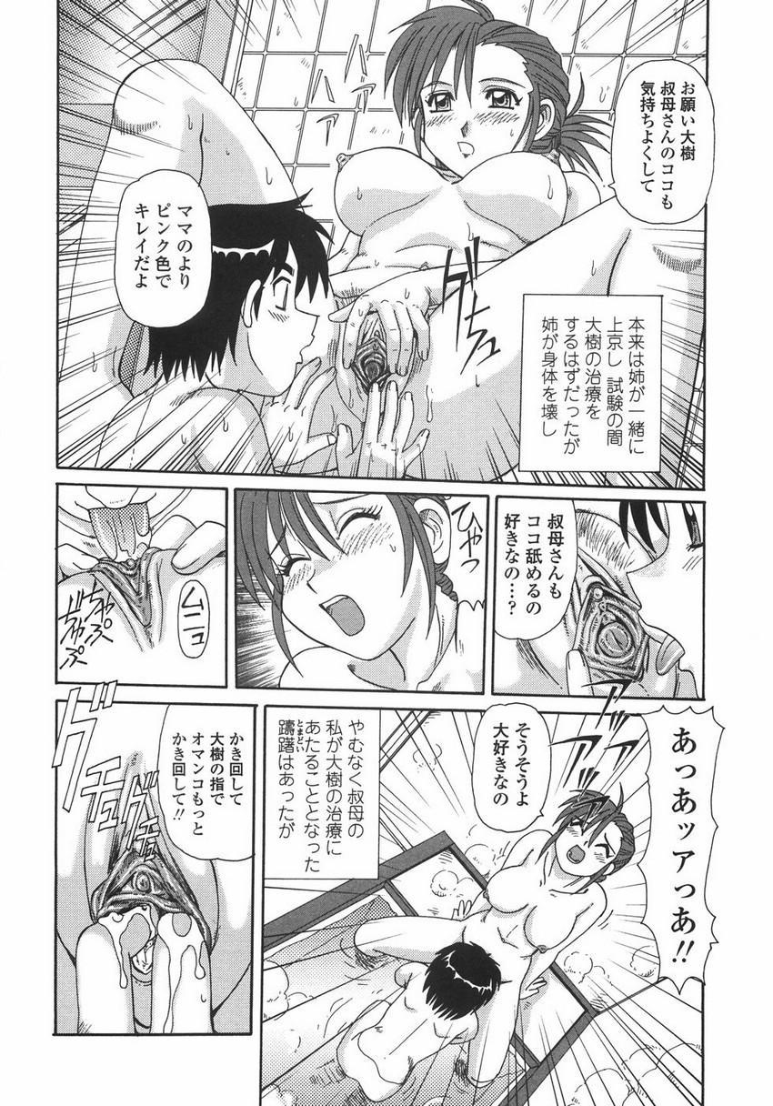 Hitozuma Kyouikuhou 165