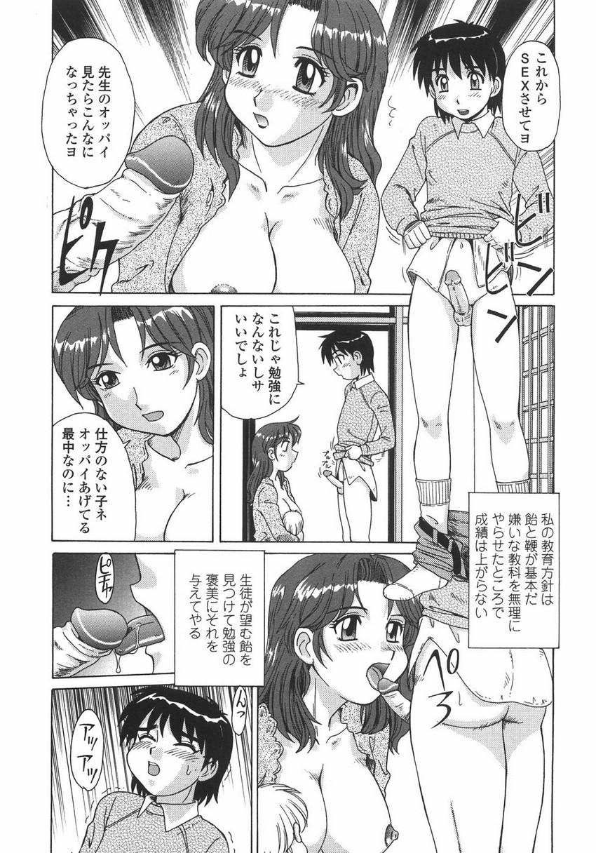 Hitozuma Kyouikuhou 92