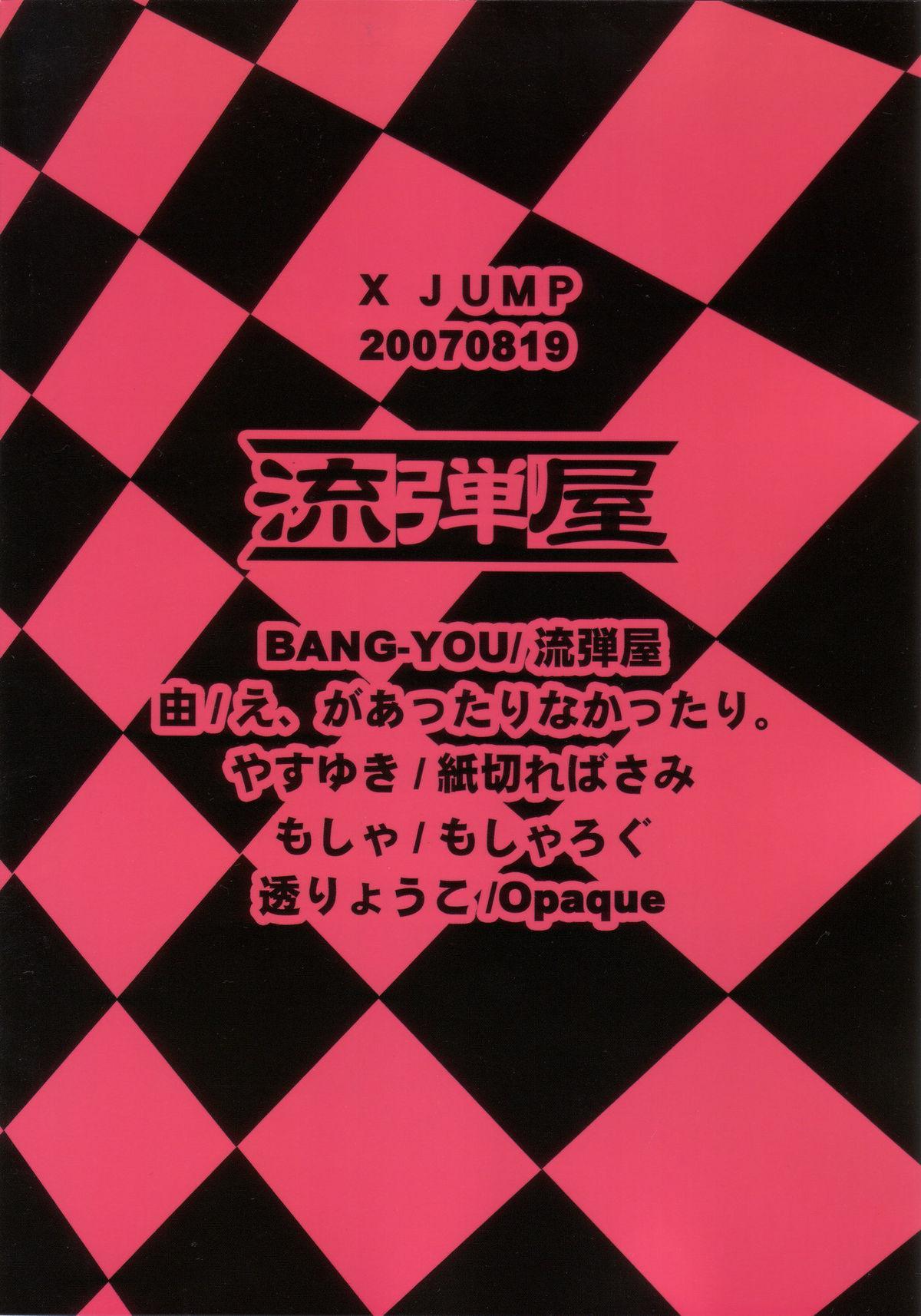 X JUMP 2007-8 33