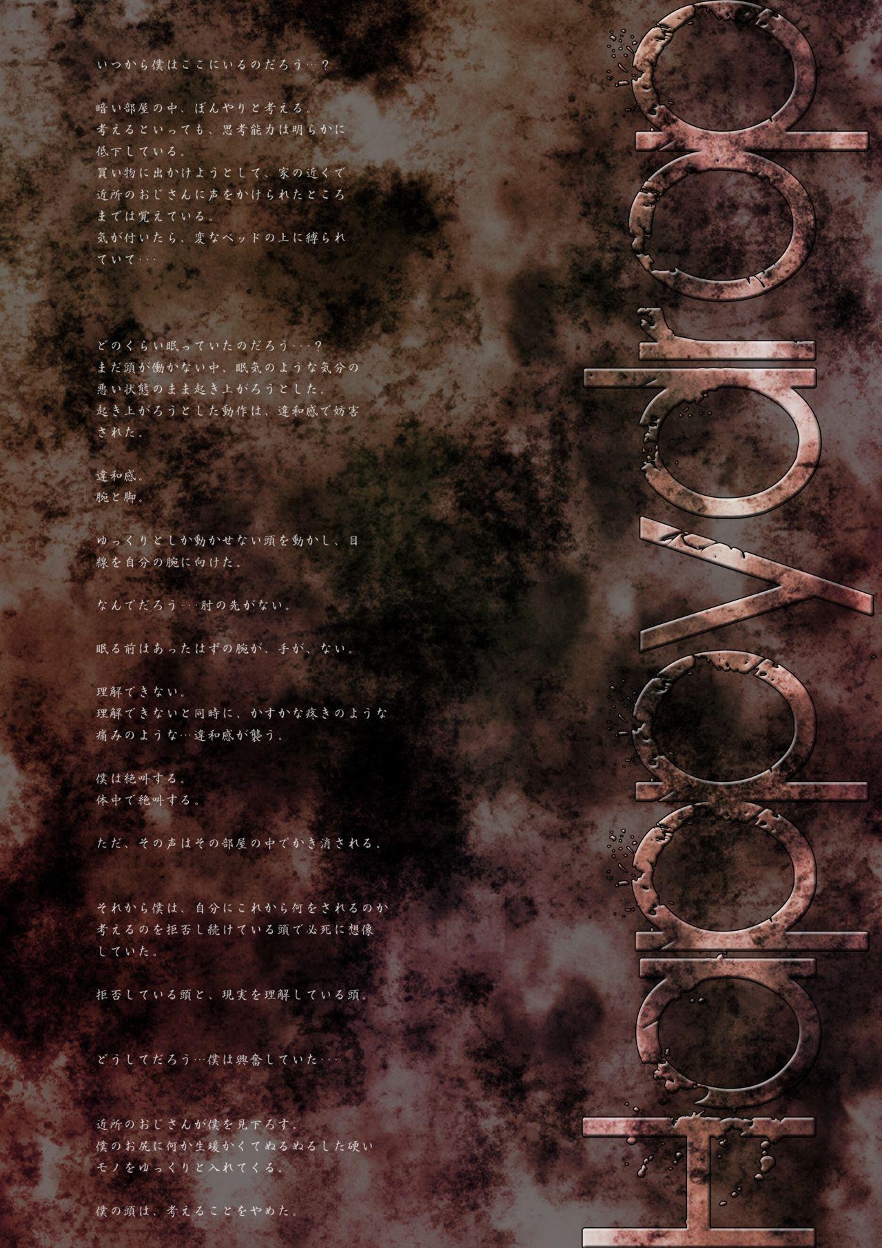 Underworld 17