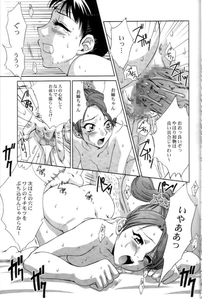 In Sangoku Musou 2 13