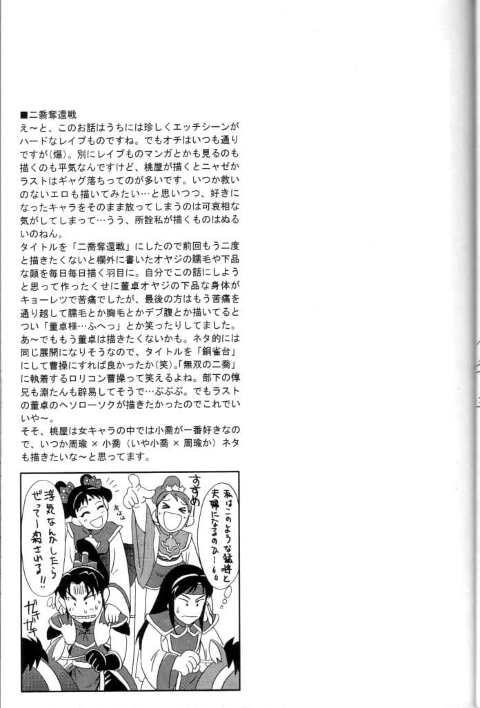 In Sangoku Musou 2 27