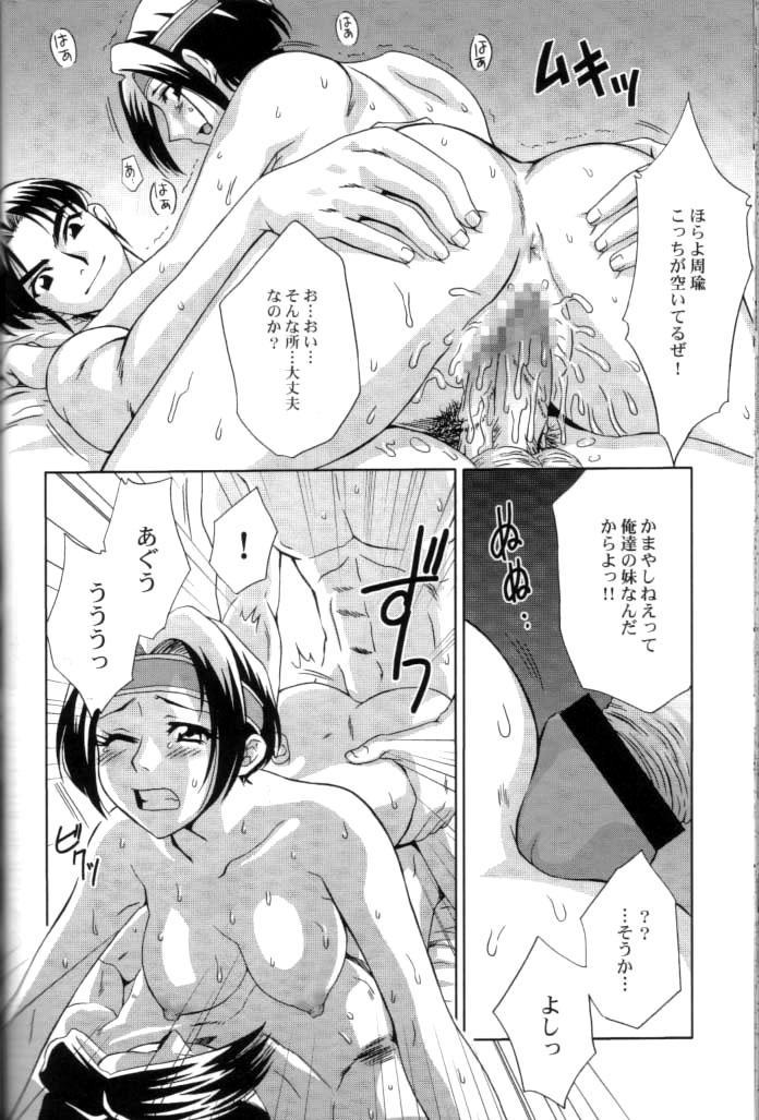 In Sangoku Musou 2 44