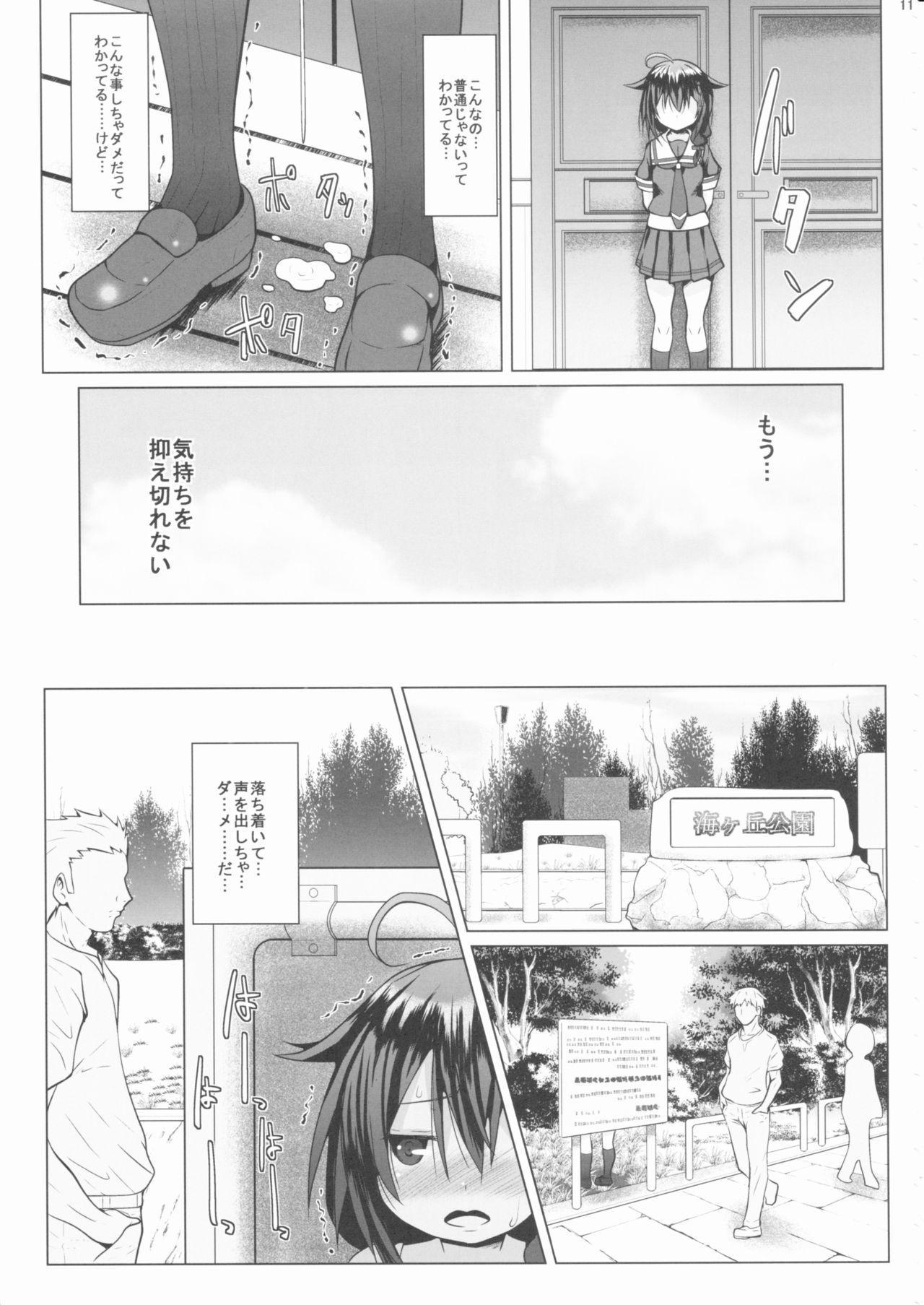 Yagai no Amaoto 9