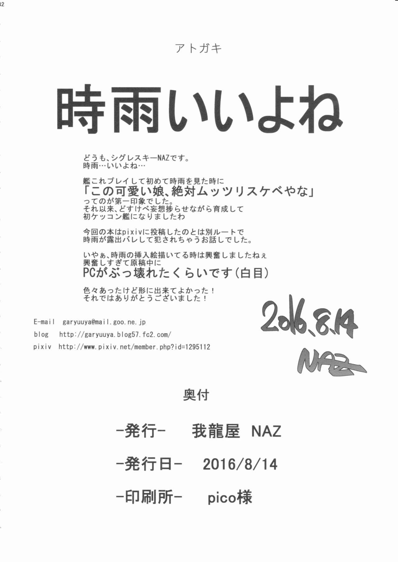 Yagai no Amaoto 30