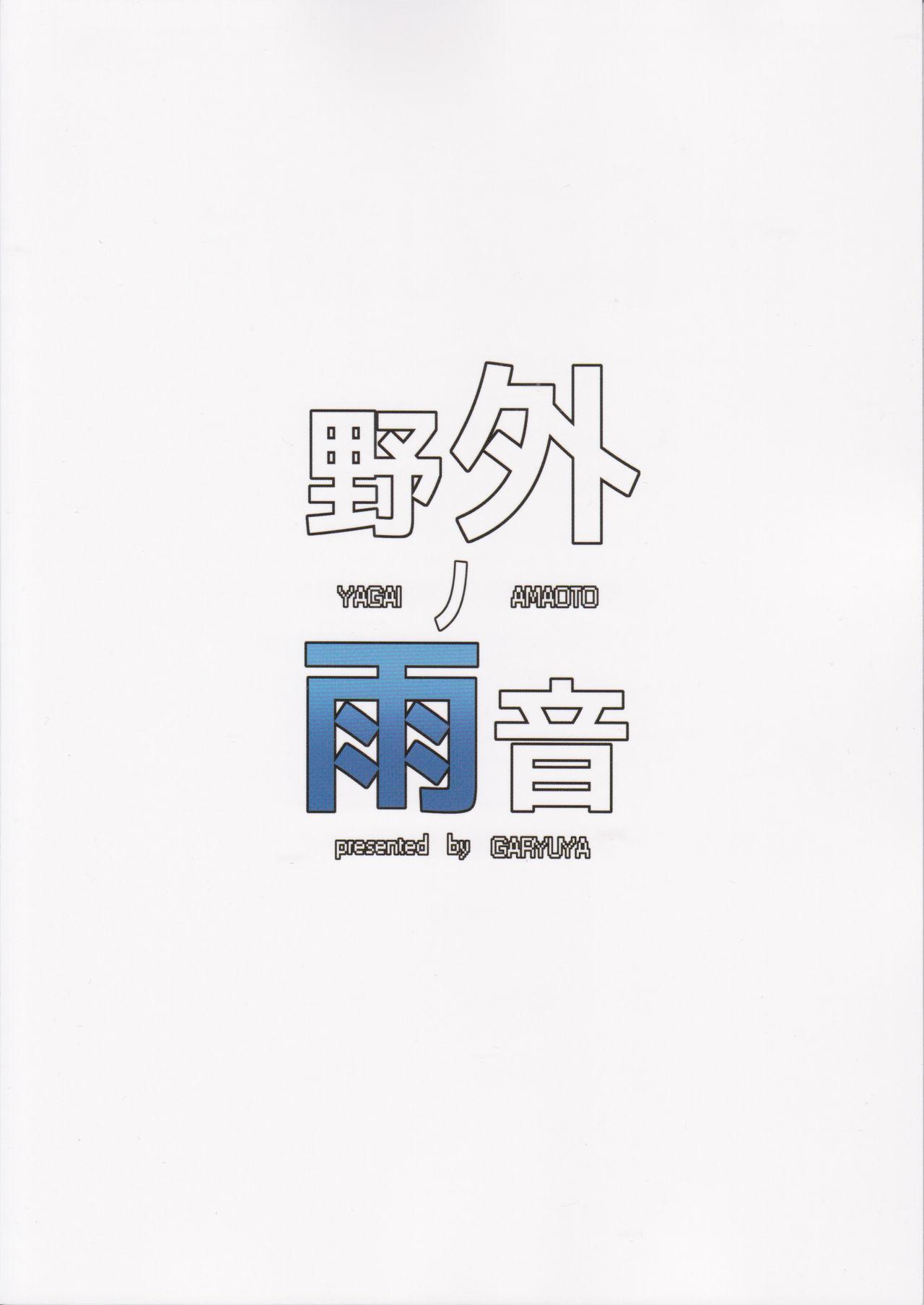 Yagai no Amaoto 31