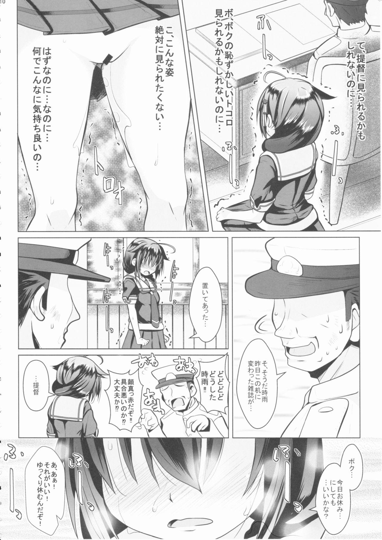 Yagai no Amaoto 8