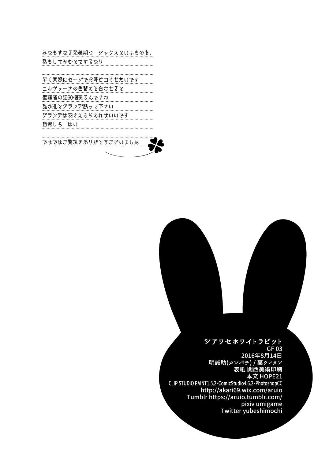 Shiawase White Rabbit 30